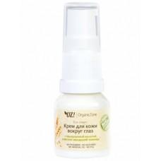 Крем для кожи вокруг глаз с гиалуроновой кислотой и маслом зародышей пшеницы 15 мл.