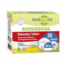 Экологичные таблетки для посудомоечных машин Molecola 55 шт.